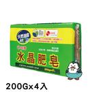 南僑水晶肥皂 200gx4入 : 天然油脂 香茅油 高級洗衣