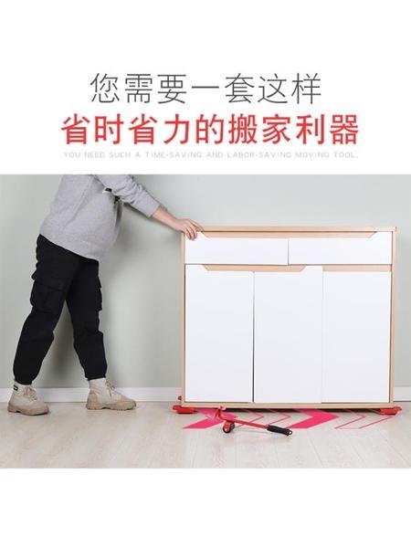 搬家神器 搬家神器重物移動工具搬運家具移挪床移物利器多功能家用重型移位 解憂