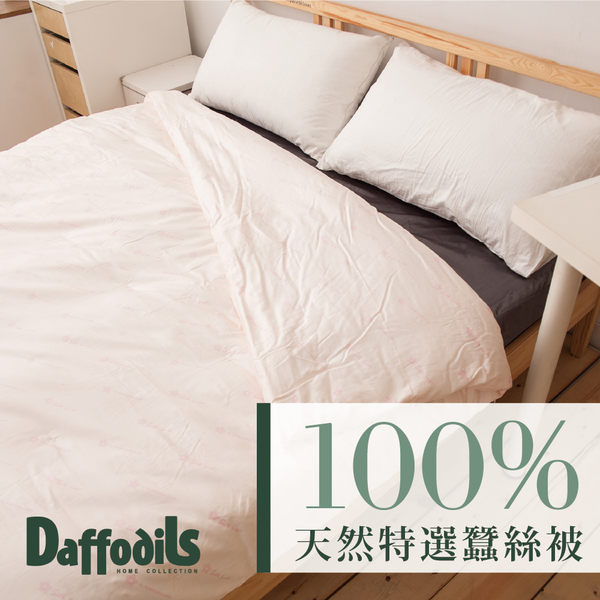 Daffodils 100%頂級長纖雙人蠶絲被。台灣純手工拉製,防蹣、抗菌!