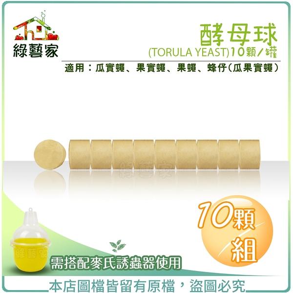 【綠藝家003-A37-3】酵母球 (TORULA YEAST) 10顆/組