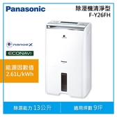 Panasonic國際牌 13公升 清淨除濕機 F-Y26FH 智慧節能 節能標章 清淨功能 公司貨