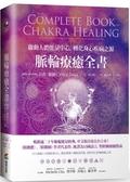 脈輪療癒全書:啟動人體能量中心,轉化身心疾病之源【城邦讀書花園】
