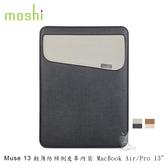 【A Shop】 Moshi Muse 13 輕薄防傾倒皮革內袋- for Macbook Pro 13/Retina 13/Air13/iPad Pro