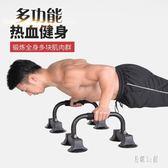 S型俯臥撐支架鋼男女鍛煉胸肌健身器材家用府健腹肌輪初學者訓練 aj4647『易購3c館』