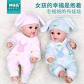 布娃娃女生兒童公主抱睡玩偶公仔仿真嬰兒軟膠洋娃娃毛絨玩具女孩   蜜拉貝爾