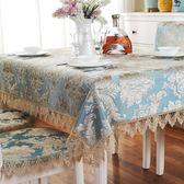 歐式茶幾桌布布藝長方形客廳家用餐桌布方桌正方形台布椅墊椅套【快速出貨八折一天】