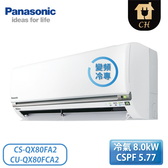 [Panasonic 國際牌]12-14坪 QX系列 變頻冷專壁掛 一對一冷氣 CS-QX80FA2/CU-QX80FCA2