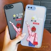 蘋果iPhone7plus手機殼iPhone8plus透明磨砂全包防摔外殼【繁星小鎮】