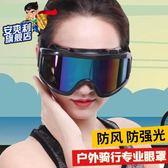 護目鏡 墨鏡防強光紫外線眼罩焊工電焊眼鏡防塵防風戶外騎行滑雪鏡護目鏡