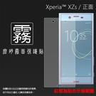 ◆霧面螢幕保護貼 Sony Xperia XZs G8232 保護貼 軟性 霧貼 霧面貼 磨砂 防指紋 保護膜