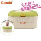 康貝Combi 濕紙巾保溫器/濕巾保溫器