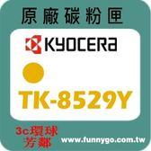 KYOCERA京瓷 原廠 碳粉匣 黃色 TK-8529 Y