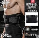 健身男護腰帶運動籃球專用爆汗束腰收腹訓練暴汗裝備深蹲防寒保暖