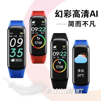 智慧手環-智慧手環多功能運動防水計步器情侶手錶男女通用 現貨快出