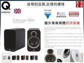 已到貨全新上市 #(WHAT HI FI 五顆星最佳推薦 2018/5月) 英國 Q-Acoustics 3020i 書架喇叭