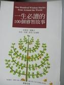 【書寶二手書T2/翻譯小說_IBT】一生必讀的100個睿智故事_張惠凌, 瑪格麗特.