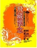 【停看聽音響唱片】【CD】費玉清、蔡琴、鳳飛飛:飛藏懷念