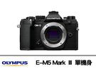 [新機上市] Olympus E-M5 Mark III BODY 單機身 公司貨 分期0利率  1/8號前登錄送原電+原廠背帶 德寶光學