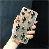 iPhone手機殼 可掛繩 閃粉流沙綠色仙人掌 硬殼軟邊 蘋果iPhone7/iPhone6 手機殼