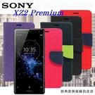 【愛瘋潮】索尼 Sony Xperia XZ2 Premium  經典書本雙色磁釦側翻可站立皮套 手機殼