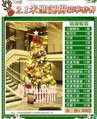 現貨 加密聖誕樹2.1米套餐節日裝飾品發光加密裝2.1大型豪華現貨24小時快出