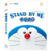 Blu-ray STAND BY ME 哆啦A夢 2D+3D BD