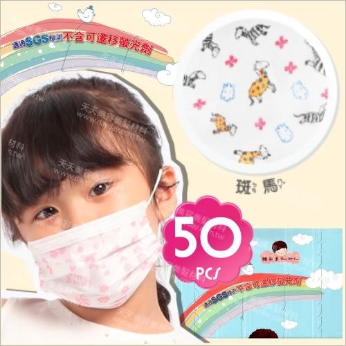 台灣蹦米香兒童平面口罩(50入)-斑馬 [55935]