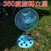 【JIS】F1202 樂活不露 12吋工業立扇 可調風力高度 電風扇 電風 電扇 360度旋轉 台灣製造 露營