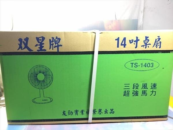 【双星牌 14吋桌扇TS-1403】桌扇、電風扇、風扇、涼風扇【八八八】e網購