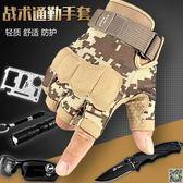 特種兵手套男半指運動健身半截手套戶外騎行防滑耐磨戰術手套 玩趣3C