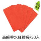 珠友 LP-10005 高級香水紅禮袋/紅包袋/禮金袋/50入