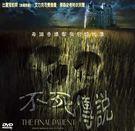 新動國際【不死傳說】THE FINAL PATIENT  便利包DVD