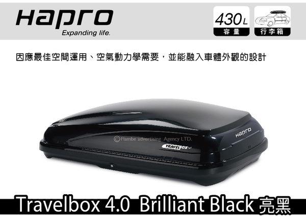 ||MyRack|| HAPRO 4.3 430L 亮黑 車頂行李箱 單邊開 車頂箱