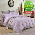 Le Dentelle舒芙蕾丹舒芬棉特大雙人床包被套四件組-5色