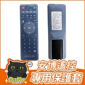 【本週新品】遙控器保護套 遙控器套 安博遙控器保護套 遙控器果凍套 安博專用【Z210801】