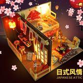 日式閣樓diy小屋櫻花物語手工創意房子模型拼裝生日禮物女生 雙12鉅惠