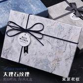 禮品盒ins風大號精美生日伴手禮盒包裝盒空盒大理石紋禮物盒子   LN4255【東京衣社】