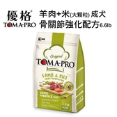 TOMA-PRO優格成犬-羊肉+米(大顆粒)骨關節強化配方 6.6lb/3kg