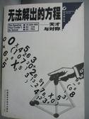 【書寶二手書T5/科學_XER】無法解出的方程:天才與對稱_利維奧_簡體書