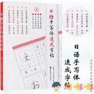 日語手寫體速成字帖五十音字帖漢字練字臨摹【淘嘟嘟】