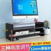熒幕架 電腦顯示器屏增高架辦公室桌面鍵盤收納置物架子台式底座墊高支架【幸福小屋】