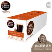 【雀巢DOLCE GUSTO】美式經典濃烈咖啡膠囊16顆入*3盒 (12409714)