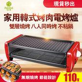 現貨電烤盤!(大號)雙層電烤盤110V家用電燒烤盤韓式烤肉機無煙燒烤爐不粘鍋全館免運下殺88折