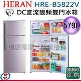 【新莊信源】579公升【HERAN禾聯DC直流變頻雙門冰箱】HRE-B5822V