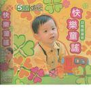 幼稚園童歌快樂童謠CD (音樂影片購)...