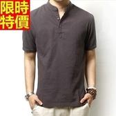 亞麻襯衫-時髦立領純色簡約男短袖上衣6色67r5【巴黎精品】