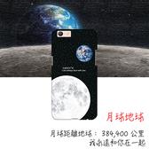 [A57 軟殼] OPPO a57 CPH1701 A39 CPH1605 手機殼 軟殼 月球地球