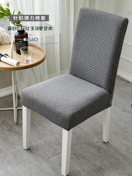 椅套 家用簡約椅墊套裝彈力通用餐椅套酒店座椅套餐桌椅子套罩凳子套【快速出貨八折搶購】