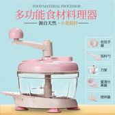 手動切菜機 絞肉機手動家用絞餡機攪拌器切菜神器 JA2088『美好時光』