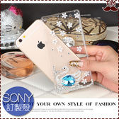SONY XZ2 XA2 XA1 Plus XZ1 XZ Premium Ultra 清透多款 水鑽殼 手機殼  訂做殼 客製 保護殼